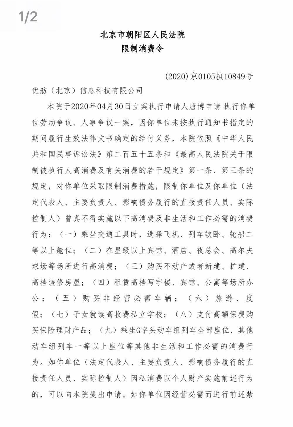 北京朝阳区人民法院向优信二手车CFO及公司法定代表人曾真发限制消费令