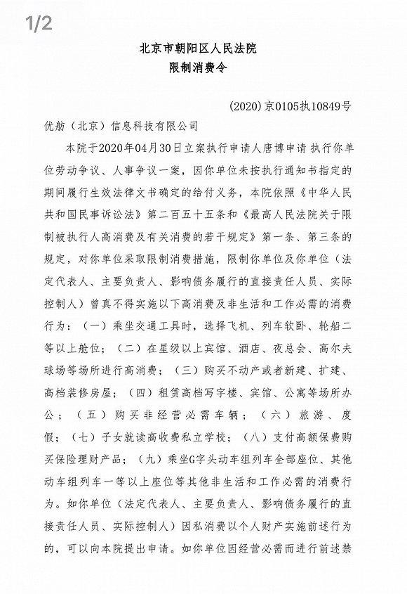 优信二手车CFO及法人曾真被北京朝阳法院限制消费