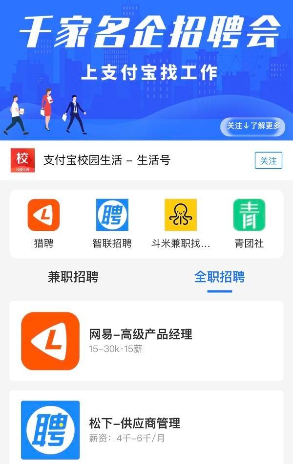 """千家名企上支付宝开""""数字招聘办""""上海成为招聘需求量第二大城市"""