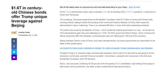 真服了!美机构还为特朗普追责中国出这大损招!图片