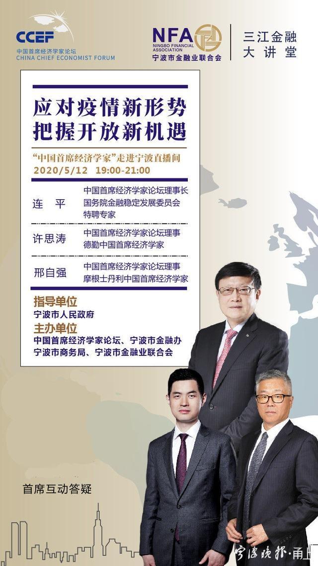 """全球疫情下如何渡过难关?房价还会涨吗?""""中国首席经济学家论坛""""云对话宁波"""