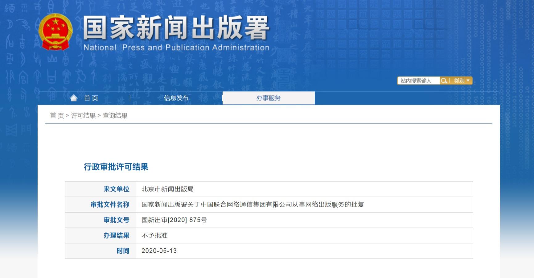 蓝冠官网,国联通申请从事网络蓝冠官网出版服务图片