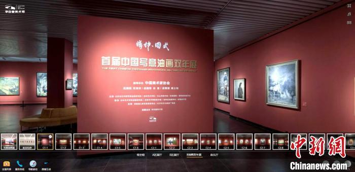 首届中国写意油画双年展长沙启幕 可线上VR观展