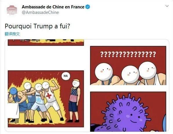 特朗普为什么逃跑?我驻法国大使馆的这波操作,皮