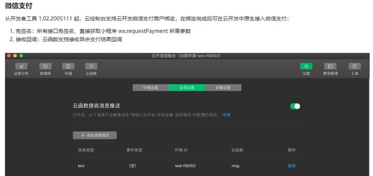 微信小程序云开发:现已原生支持微信支付