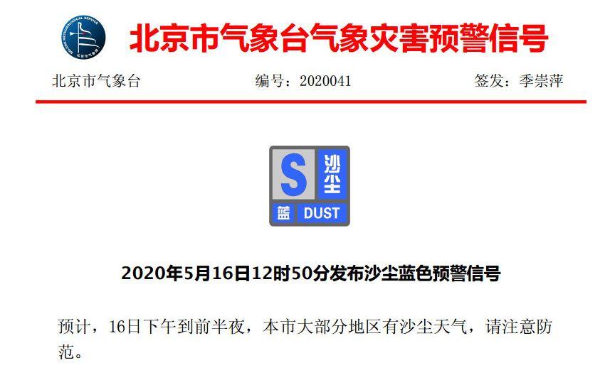 北京发布沙尘蓝色预警图片
