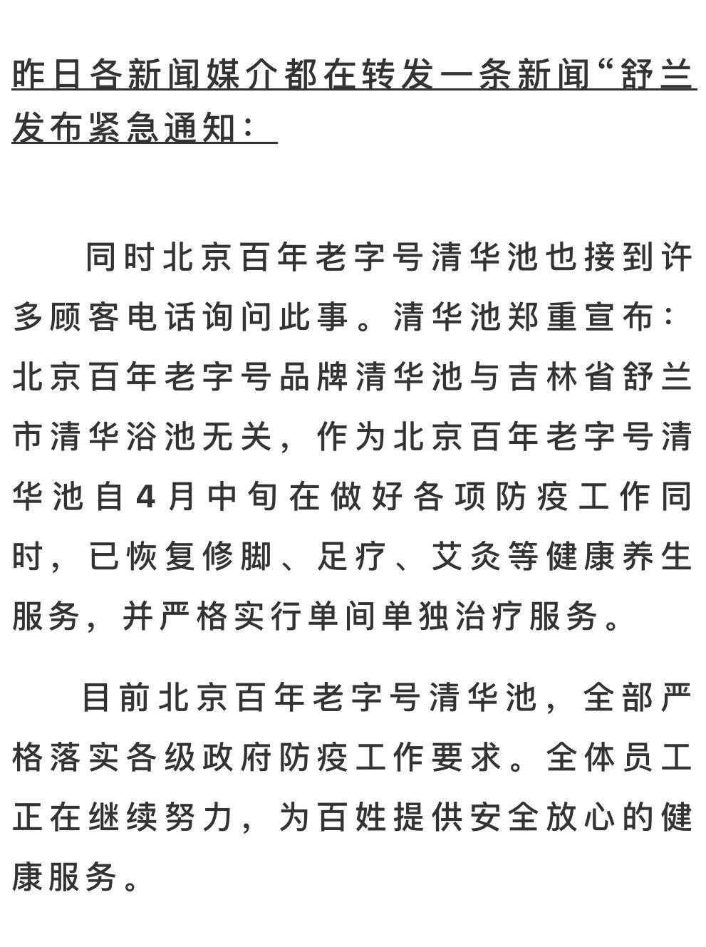 """北京老字号清华池澄清:与舒兰""""清华浴池""""无关图片"""