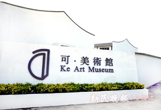 田园里的现代美术馆,果园里的雕塑艺术,让艺术在乡村生根