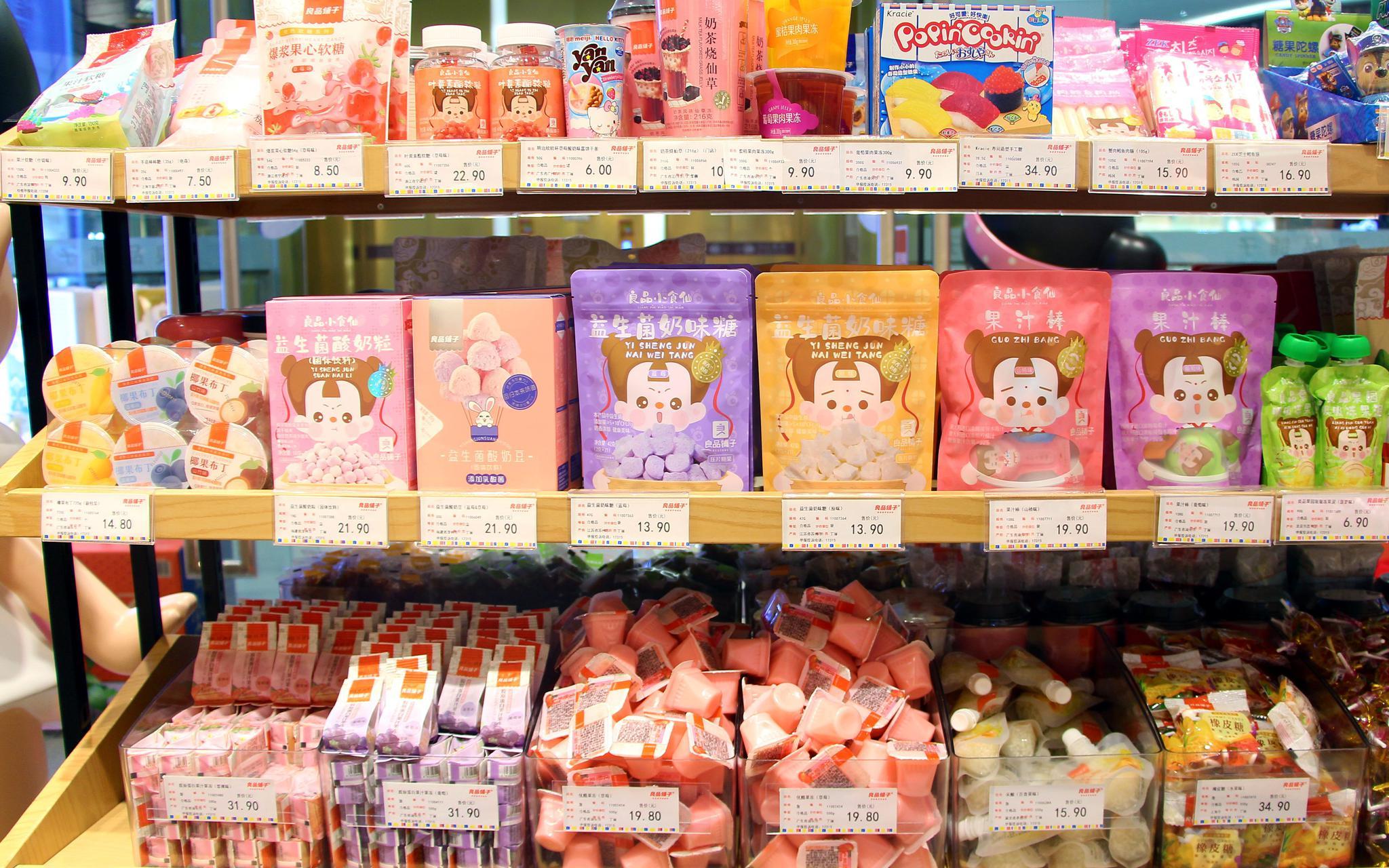 「摩天注册」中国首个儿童零食团体摩天注册标图片