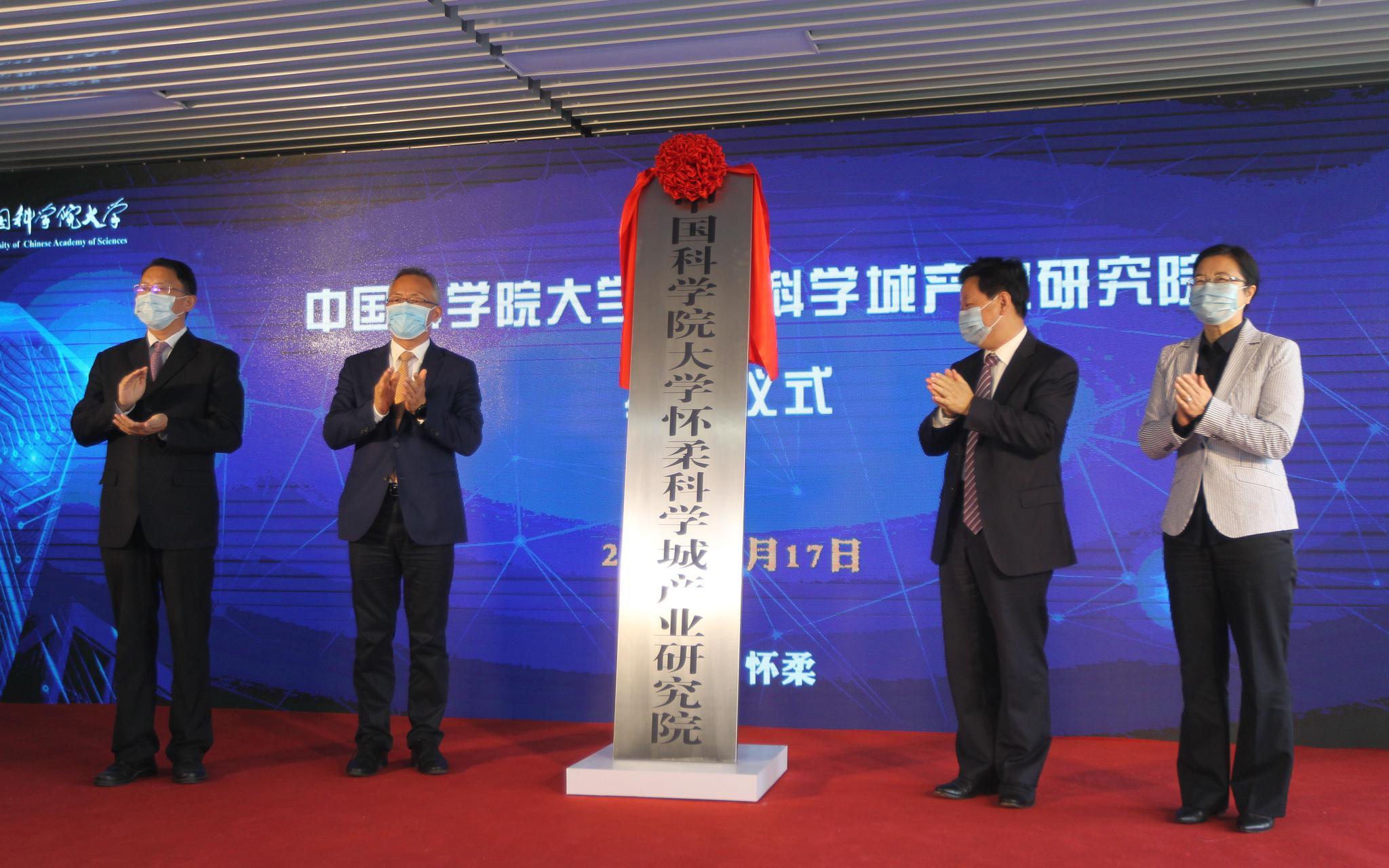 中国科学院大学怀柔科学城产业研究院挂牌图片