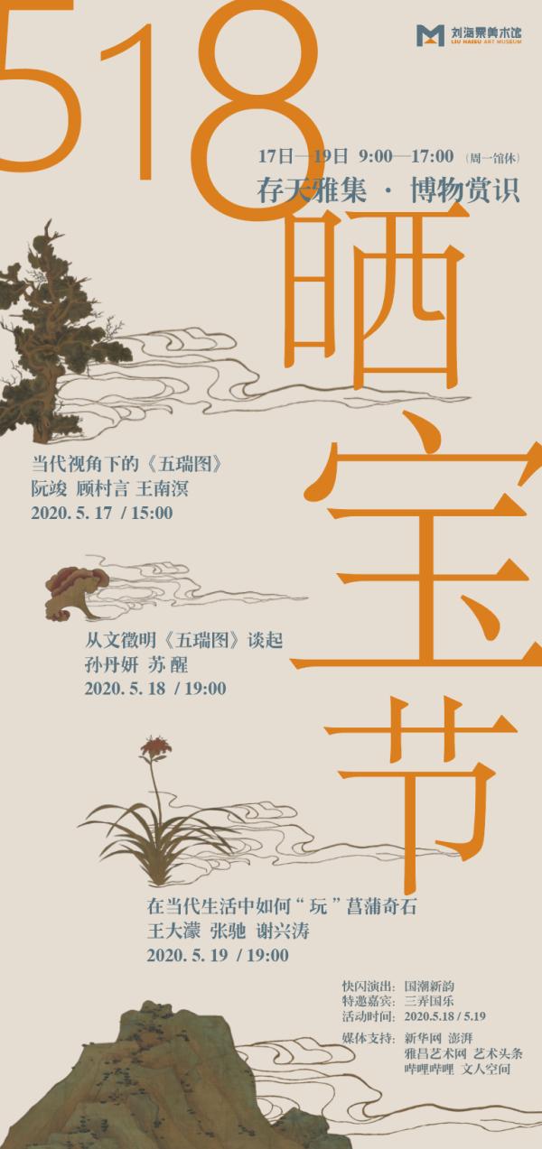 刘海粟美术馆罕见晒出一件近500年前的古画,仅此三天