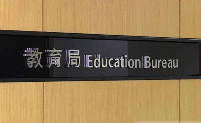 [摩鑫注册]忍无可忍香港教育局摩鑫注册发长文图片