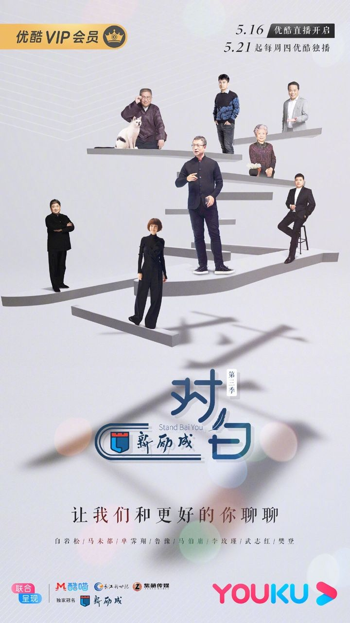 《对白》第三季启动,白岩松马未都刘震云等开启巡回演讲图片