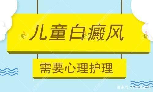 北京国丹白癜风医院王家怀:儿童白癜风心理如何正确引导
