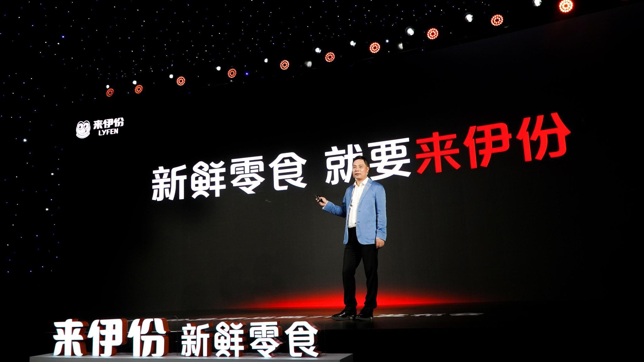 来伊份发布新鲜零食品牌战略,王一博成为全新代言人图片