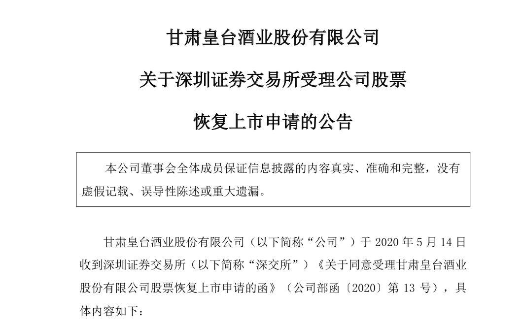 摩鑫开户证监会调查皇台酒业复摩鑫开户市之路难言图片