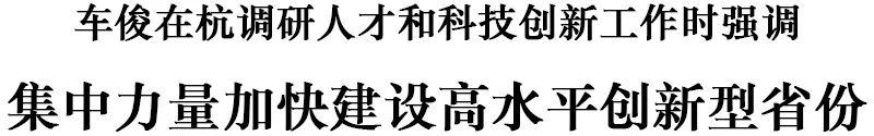 【杏鑫】创新工作集中力量加快建设高水平创新杏鑫型图片
