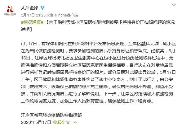 武汉市江岸区官方微博截图。