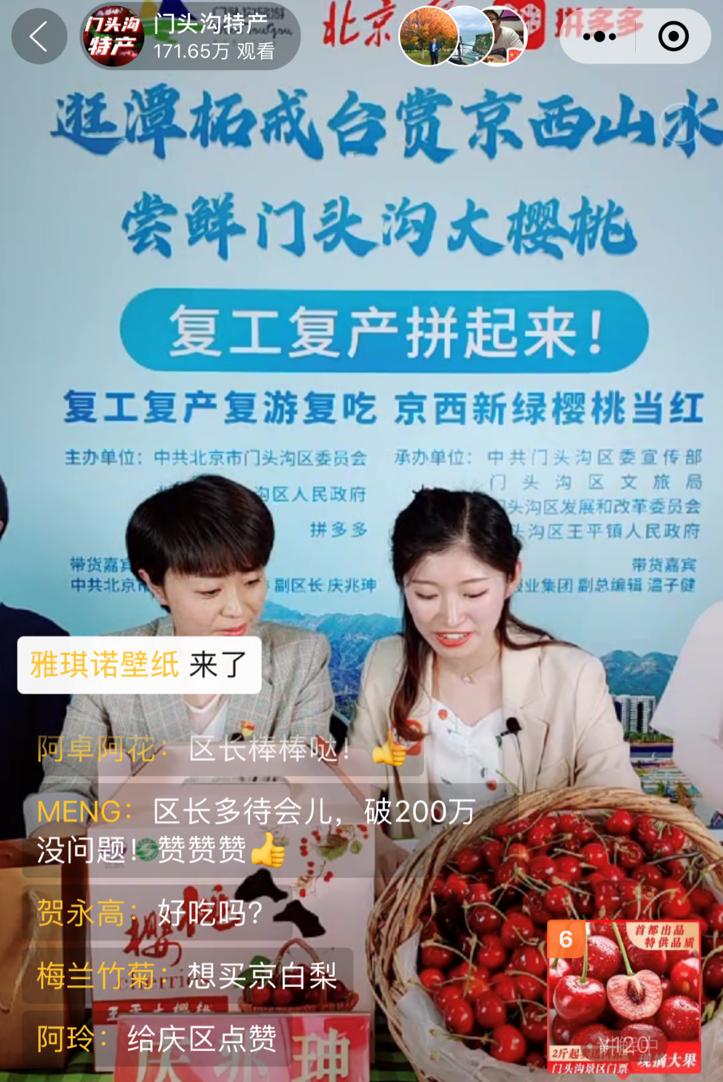 助力农产销售,北京门头沟副区长直播引198万人次观看图片