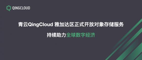 青云QingCloud雅加达区正式开放对象存储服务 持续助力全球数字经济