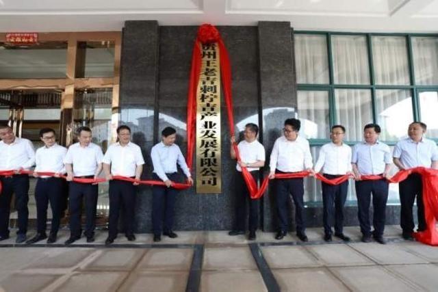 广药集团成立贵州王老吉刺柠吉公司,再创扶贫新模式