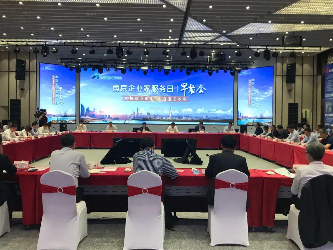 南京市委书记市长轮流请企业家吃早餐,有何深意图片