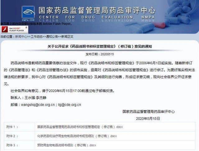 """新京报:药品说明书不规范算""""假药"""",是对患者负责图片"""