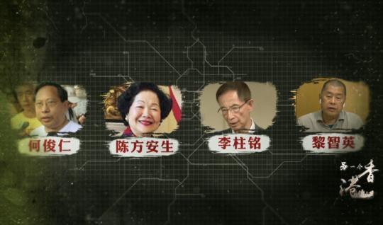 """香港乱局背后是""""祸港四人帮""""与西方反华势力的内外勾结"""