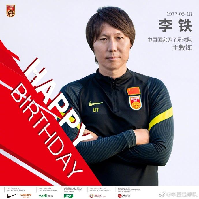 摩天平台,3岁摩天平台生日中国足球队送上祝图片