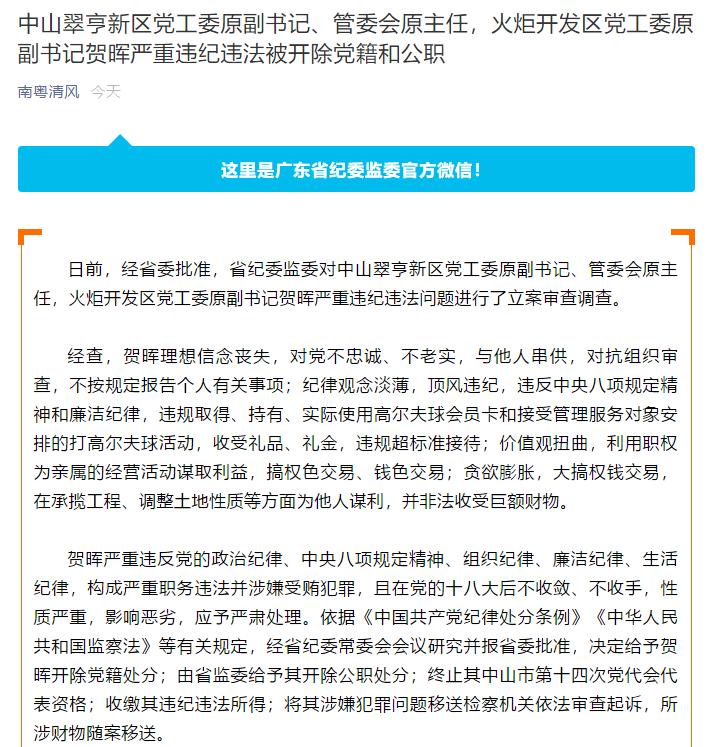 顶风违纪,违规打高尔夫!广东中山这个区的党工委原副书记被双开!