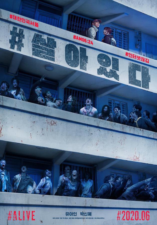 刘亚仁朴信惠主演灾难片《Alive》韩国定档6月底图片