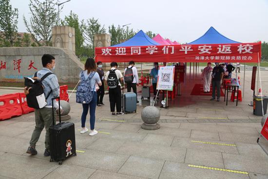 湘潭大学本科毕业生和全体研究生返校
