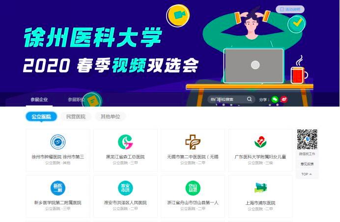 """徐州医科大学:""""云模式""""化解难题 """"大冲刺""""助攻就业"""