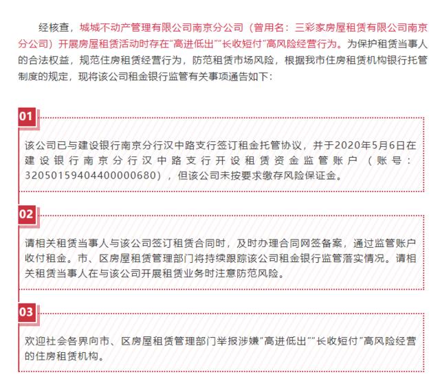 房屋租金银行托管,南京发出首份风险提示! 一租赁企业未缴风险保证金,租房人多留个心眼