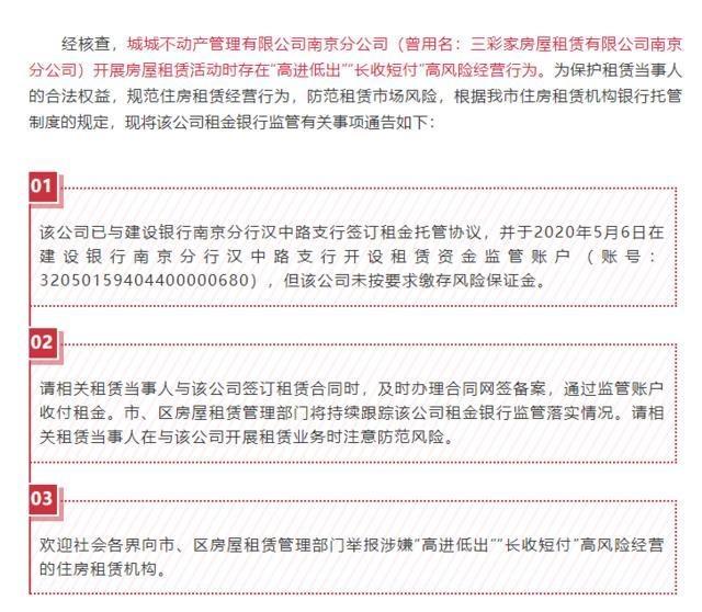 房屋租金银行托管,南京发出首份风险提示!一租赁企业未缴风险保证金,租房人多留个心眼