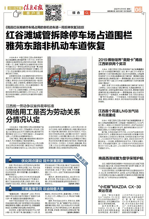 江西首个高速LNG加气站本月底建成
