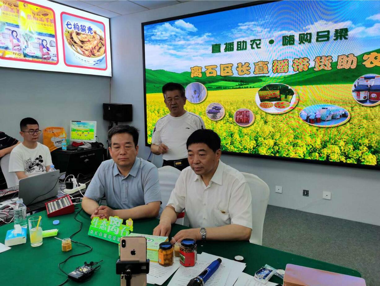 离石区委副书记、区长李军,副区长白志荣直播带货助农。高小明 摄