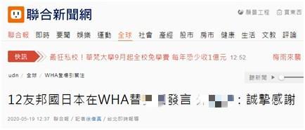 """台外事部门又兴奋:感谢""""友邦""""及美日替台发言,网友酸讽:台湾昨天参加WHA了?"""