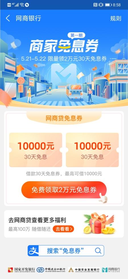 摩鑫app:联手网商摩鑫app银行图片