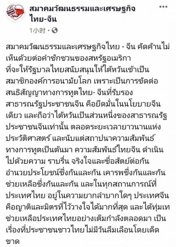 ▲泰中文化经济协会脸书截图