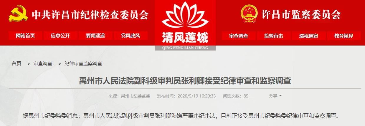 河南禹州市人民法院副科级审判员张利卿被查,有39年法院工作背景