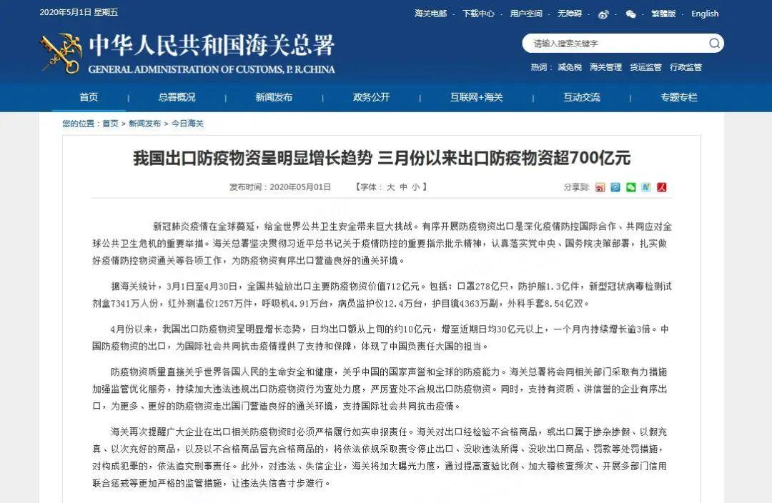 摩天平台:全球摩天平台收到712亿中国图片