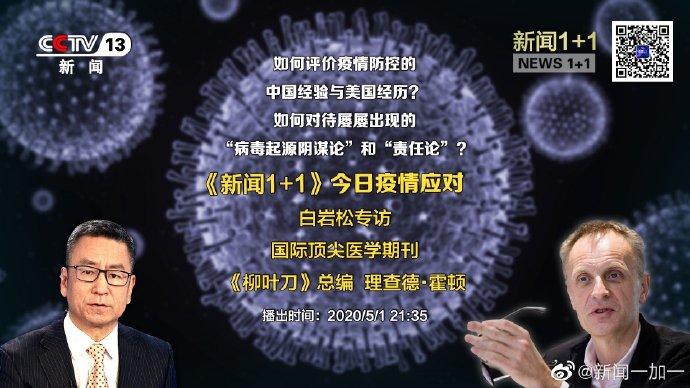 如何对待病毒起源阴谋论和责任论?白岩松对话柳叶刀总编图片