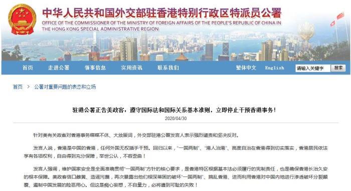 摩天登录:署正告美摩天登录政客立即停止干预香港图片