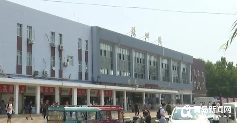百年老站即将更新,胶州老火车站改造工程6月开