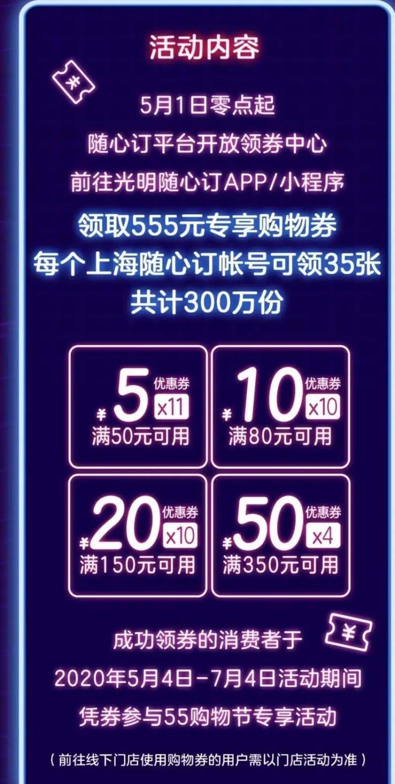 """百联、家乐福、沃尔玛…价格低至5折起!刷卡消费还能更便宜!""""五五购物节""""省钱攻略→"""