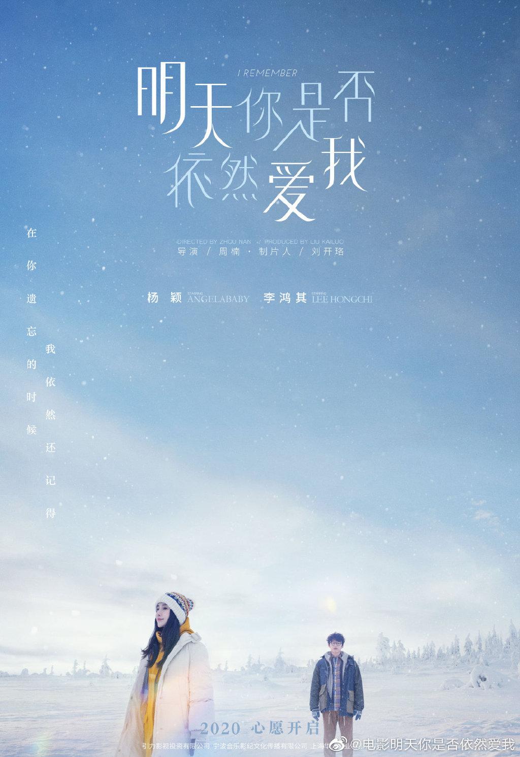 李鸿其新片合作杨颖,《明天你是否依然爱我》取景芬兰图片