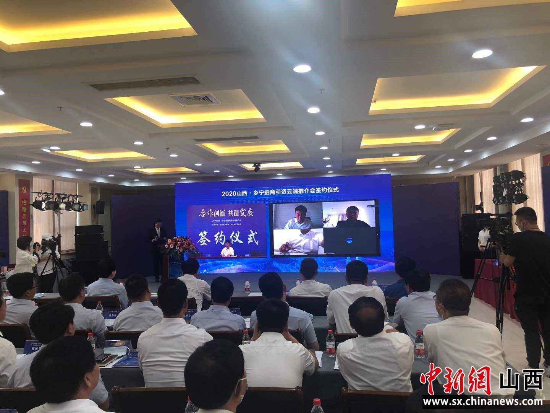 20日,山西省临汾市乡宁县举行招商引资云端推介会,现场签约项目10个,总投资额达44.06亿元。 李庭耀 摄
