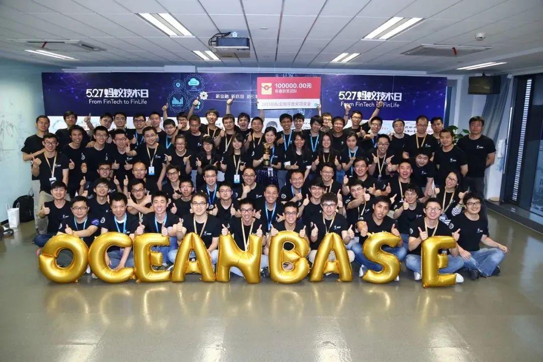 2016年OceanBase团队合照