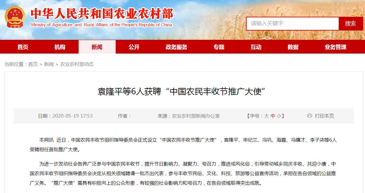 农业农村部:袁隆平李子柒等6人获聘农民丰收节首批推广大使